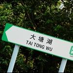 大塘湖 Tai Tong Wu