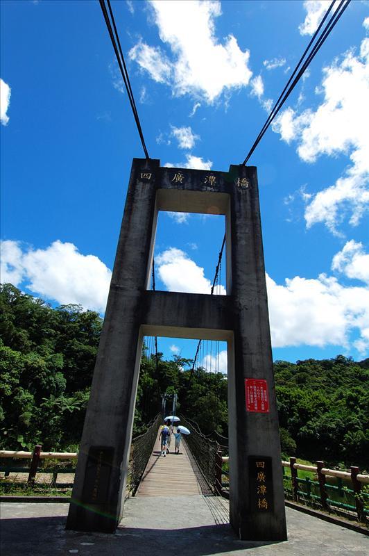 四廣潭吊橋 Siguang Pond Bridge