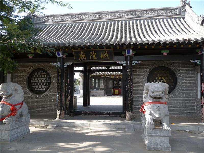 古城——城隍庙