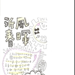 春暉社.PNG
