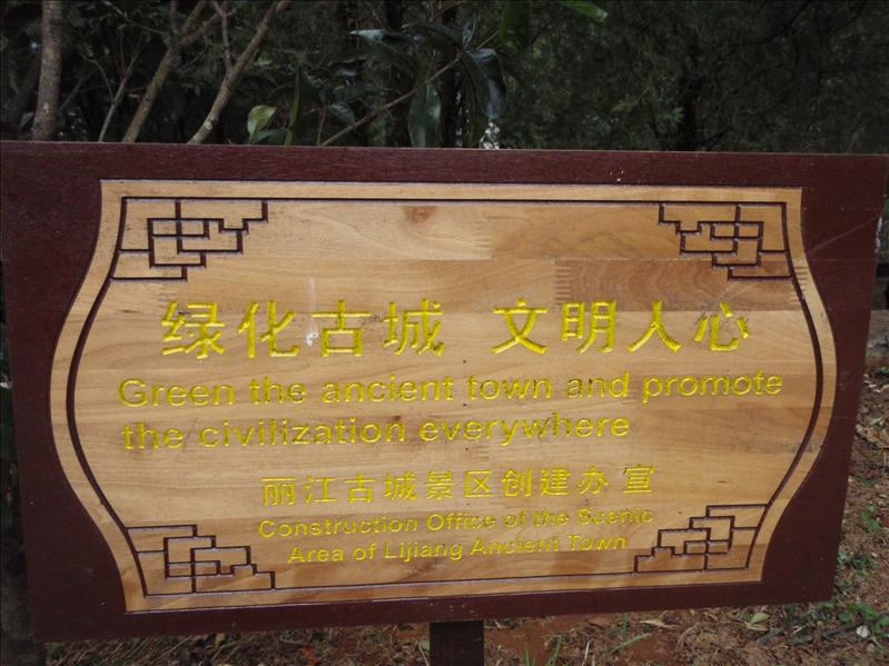 Lijiang, confused sign