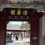 清華團2009—純風景合集