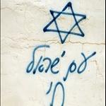 Israel!