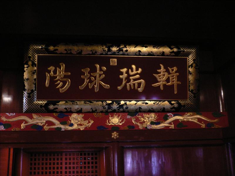 一堆不知哪些皇帝送的匾額, 只認出'中山世土'是康熙送的, 咦! 怎麼沒有'天作之合'或'永浴愛河'?
