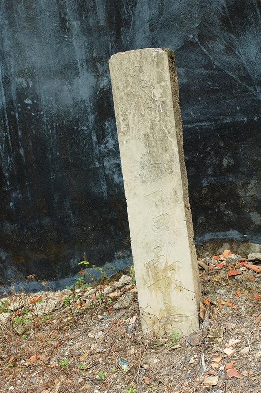 松嶺鄧公祠後面有一塊擋煞碑石 (Stone tablets to ward off evil spirits), 寫上泰山石敢當 (Tai Shan Shek Kam Dong)