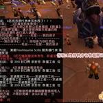 玩家供图:GM登陆游戏维护秩序(图片)