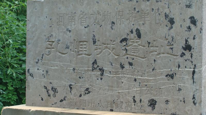 孔悝城遗址