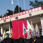 2009中工校運會特輯