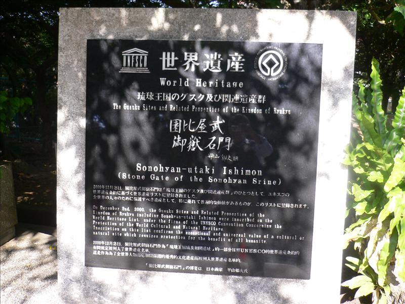 世界遺產:圓比屋武御嶽石門