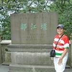 China  Oct. 10-24,06 027.jpg