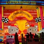 Lantern Fantasy 2008