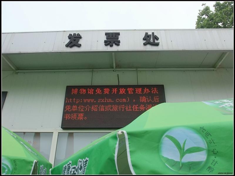 陝西歷史博物館發票處