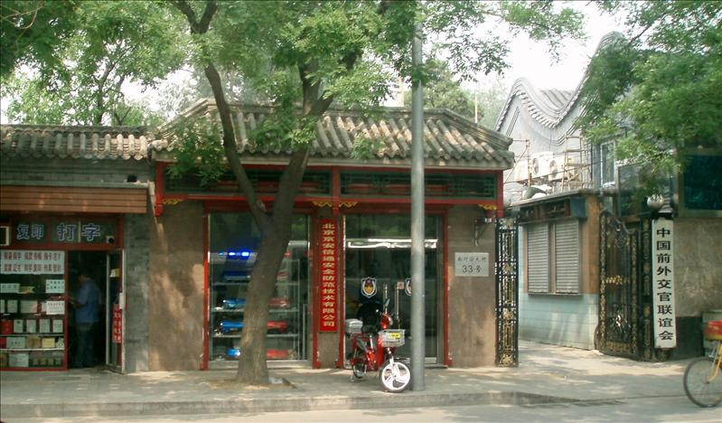 Our first stop of this morning, Hutongs area. Day 4, Beijing.