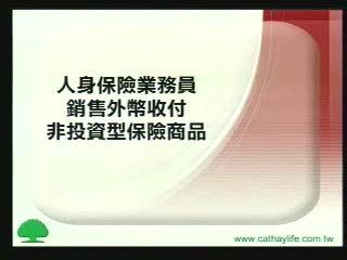 外幣保單二_chunk_1.wmv