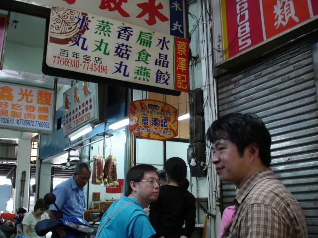 百年老店--蔡澤記