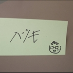 name in katakana will sort of XD