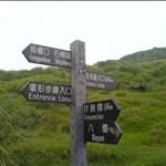 【Easy Climber】20090819第48次豋山:擎天崗--日人路--金包里大路(魚路古道)--許顏橋