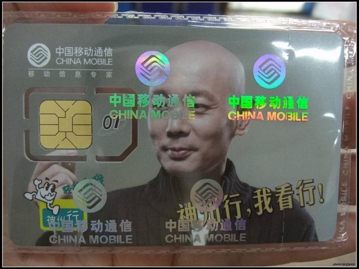 辦當地門號:中國移動電信