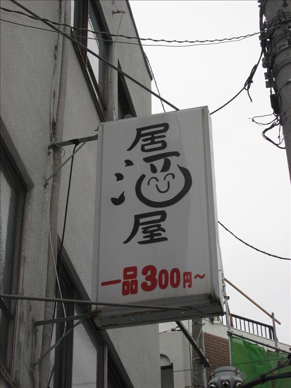 小小居酒屋。可愛小招牌