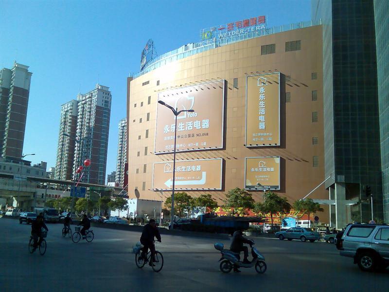 中山公园附近的商业中心