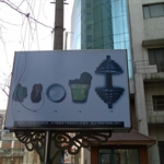 生动形象的公益广告(愚园路附近)