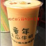 大杯的木瓜牛奶~好喝!