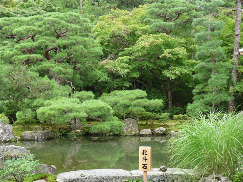 ginkakuji pond