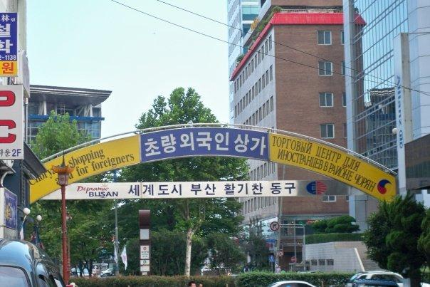 08/15 - busan - texas street - 