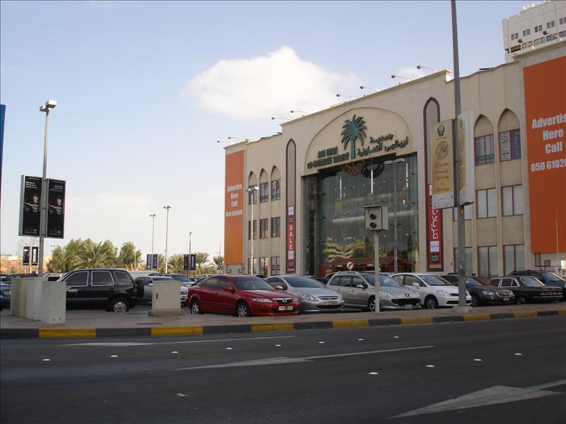 Old Cooperative, Abu Dhabi, UAE