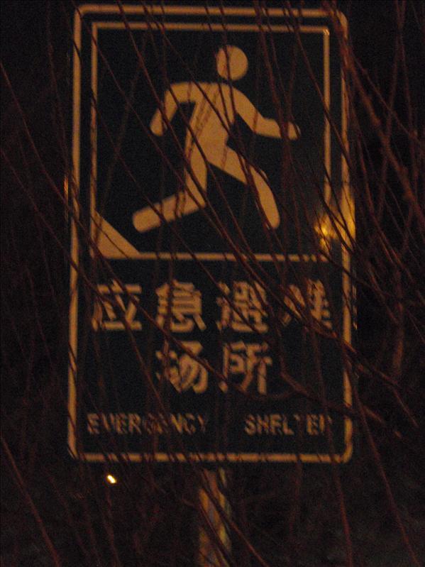 sign, beijing