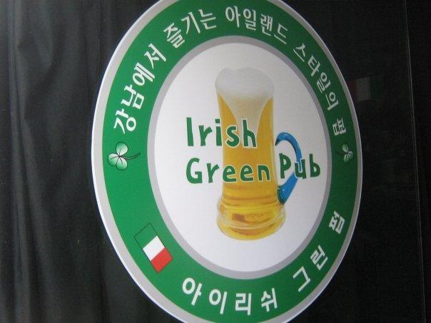 i'm guessing this is where the korean-irish go?  or where me and dwayne will be going when he needs a guinness.