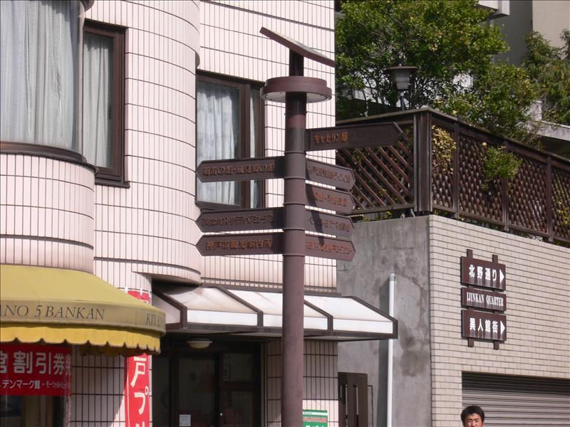 Kobe05.JPG