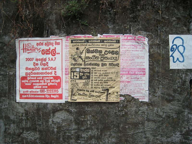 Sinhalese gig poster