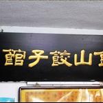 金峰樓餃子館(金山餃子館)