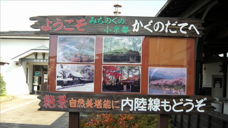 角館站另一家私鐵--秋田內陸縱貫鐵道