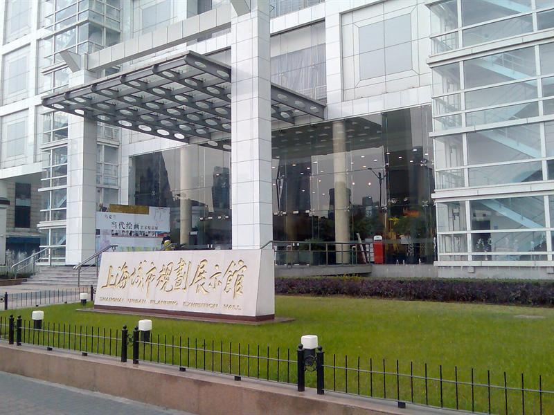 上海城市规划馆