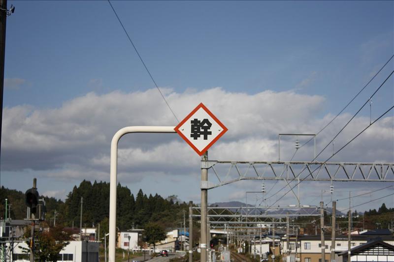 哈哈  它不是在罵人啦  這是新幹線的路標啦
