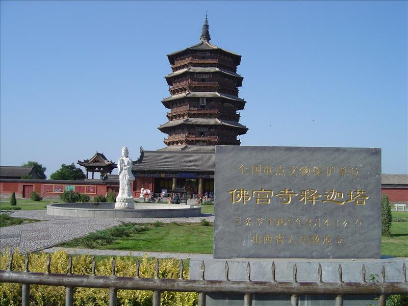 This wooden tower is located in Da Tong of Shanxi city.