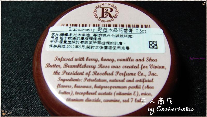 野莓木果花蕾膏
