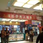 上海杜莎夫人蜡像馆(新世界内)