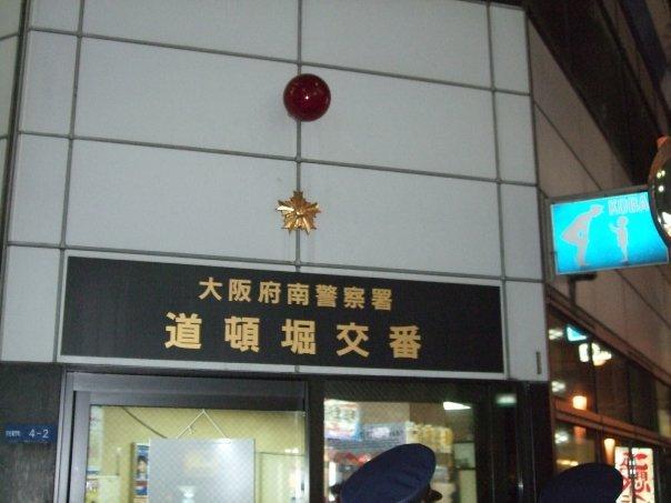 ppolice station