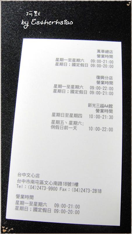 店家資訊-2