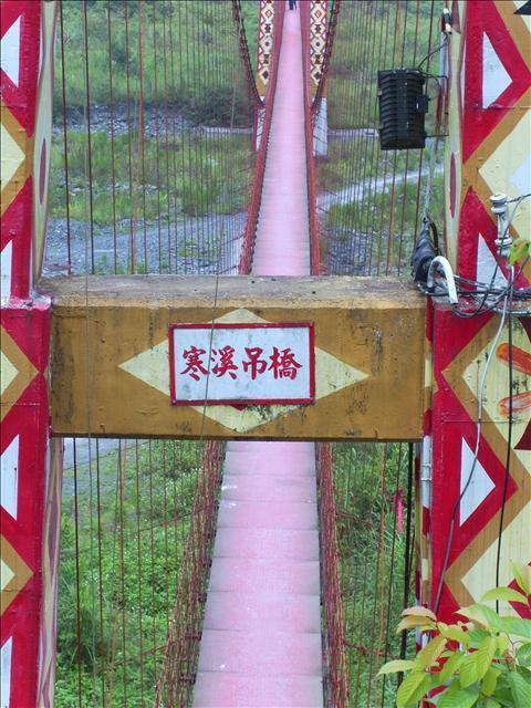 寒溪吊橋_000.jpg