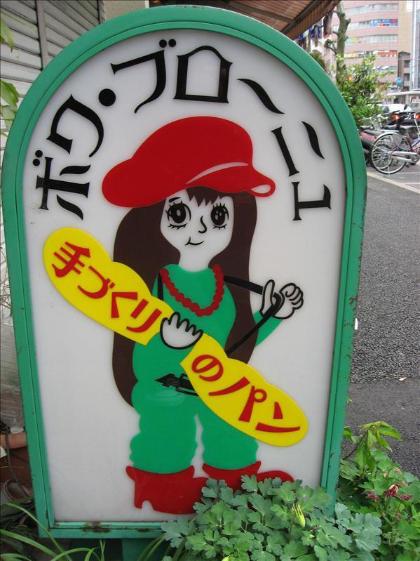 看不懂日文,以圖來猜=是手作麵包店吧!?