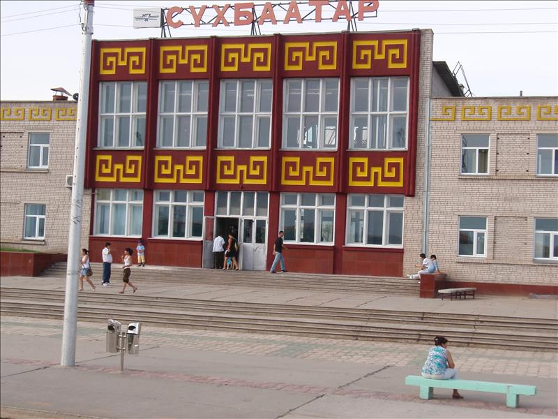 Sukhe-Baatar, Mogolian border station