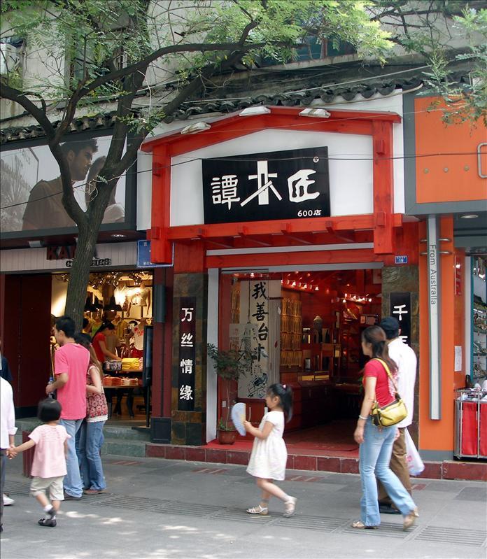 Nanking Shopping Street