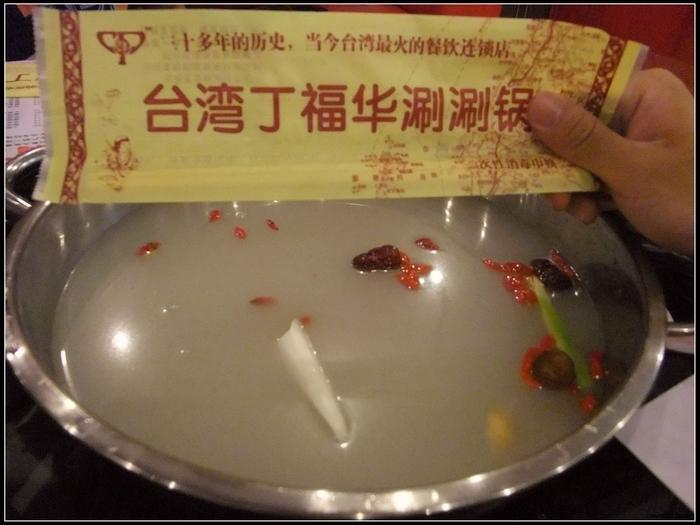 來自台灣,丁福華涮涮鍋