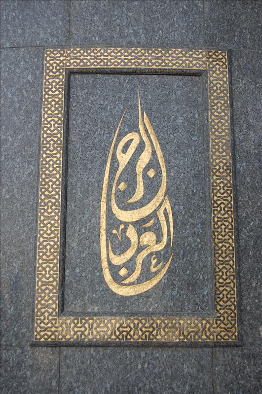 The Berj Al Arab in Arabic