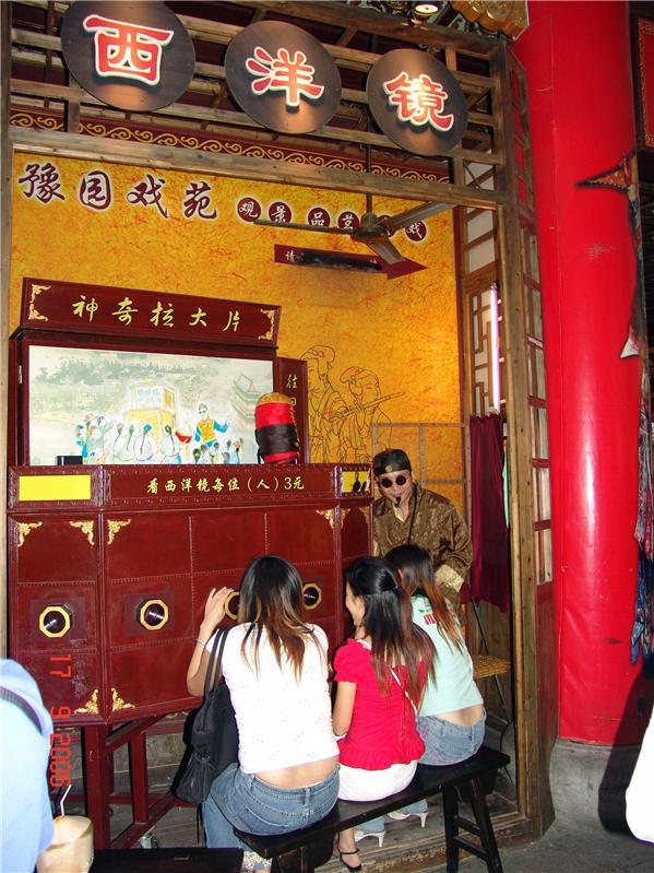西洋镜、上海豫园