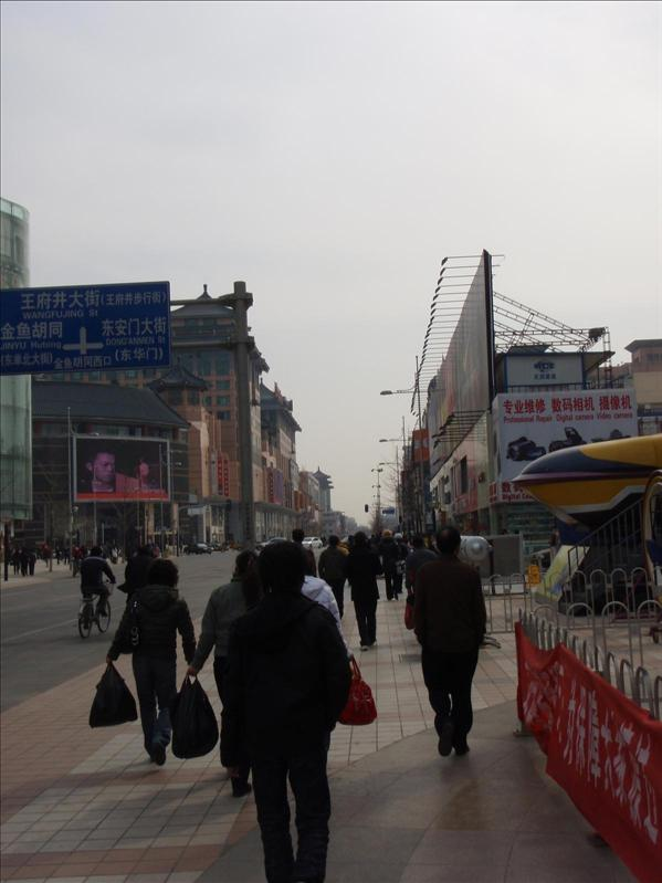 shopping district, beijing